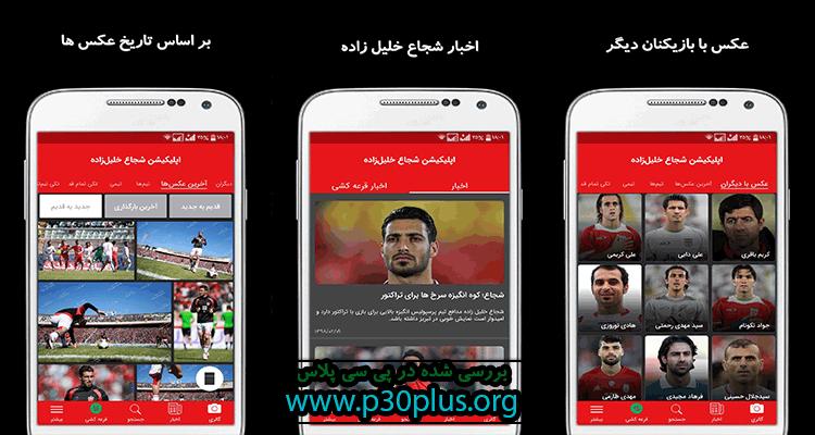 شجاع خلیل زاده دانلود اپلیکیشن Shoja Khalilzadeh پرسپولیسی نسخه 0.0.4 برای اندروید