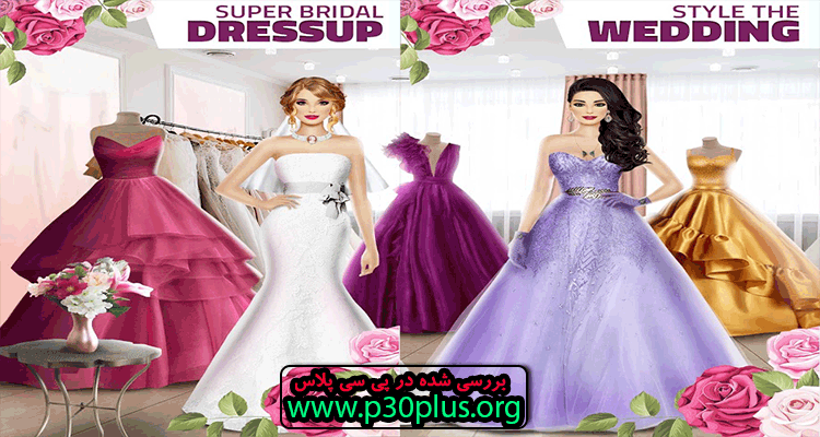 Wedding Stylist 2021 Dress Up دانلود بازی آرایشگر عروسی 2.0 + مود اندروید