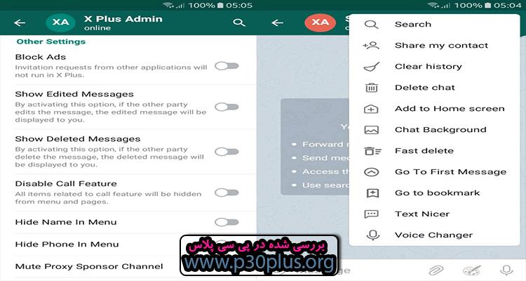 X Plus Messenger دانلود اپلیکیشن تلگرام
