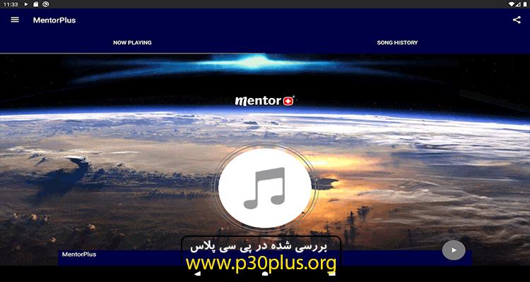 برنامه منتور پلاس رادیو آنلاین mentorplus