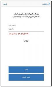 اپلیکیشن 60 دانلود برنامه شصت و رمزبان بانک ملی ایران v1.11.9 اندروید + نحوه فعال سازی