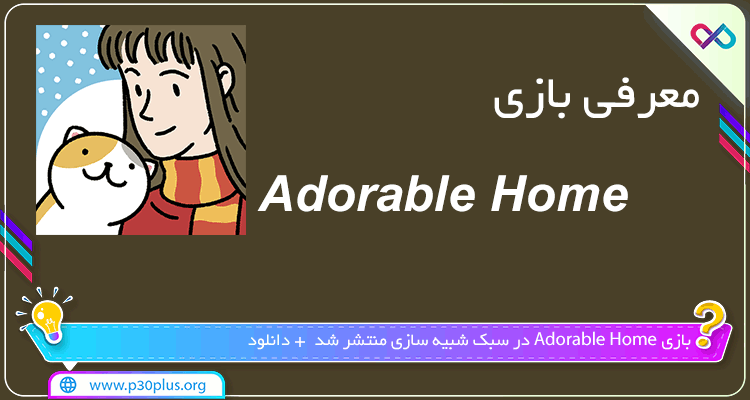 بازی Adorable Home‏ خانه زیبا