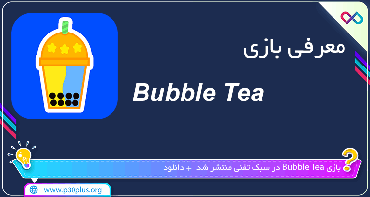 بازی Bubble Tea چای حباب