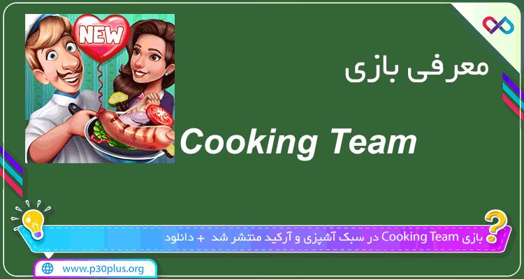 دانلود بازی Cooking Team تیم آشپزی
