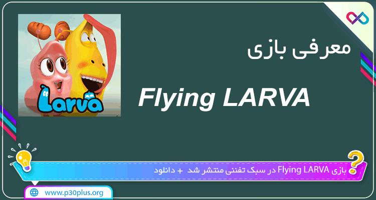 دانلود بازی Flying LARVA پرواز لاروا