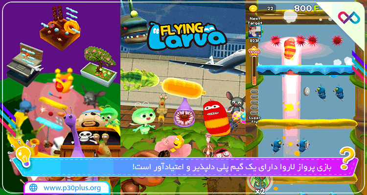 Flying LARVA دانلود بازی تفننی