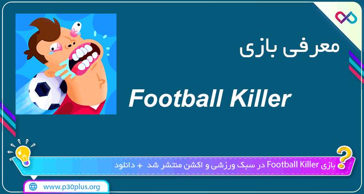 دانلود بازی Football Killer قاتل فوتبال