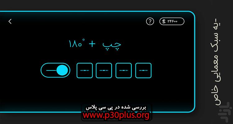 Gij دانلود بازی گیج پازل و معمایی ایرانی و افزایش IQ نسخه ۱.۱.۲ + مود اندروید