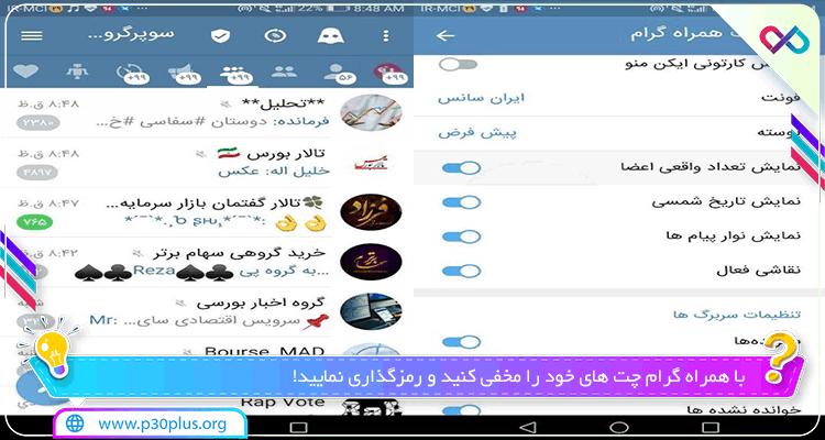 Hamrahgram دانلود تلگرام ضد فیلتر و غیر رسمی همراه گرام 5.11.0_T1 برای اندروید
