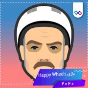 دانلود بازی Happy Wheels چرخ های خوشحال