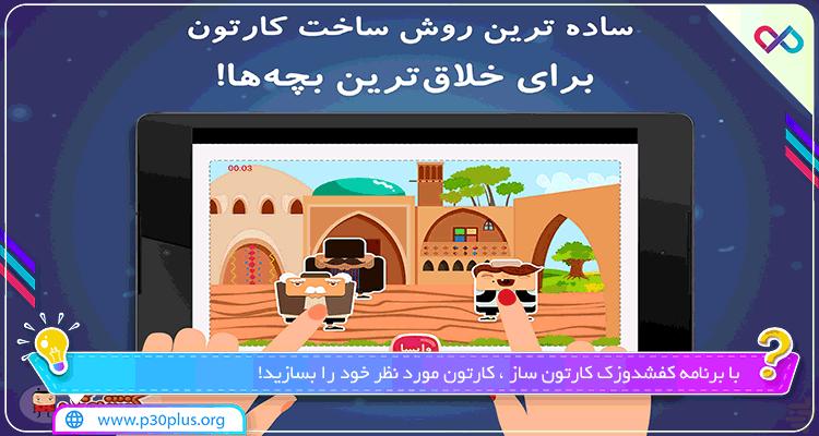 کفشدوزک کارتون ساز ، دانلود نرم افزار ایرانی ساخت انیمیشن ۴.۴ + مود اندروید