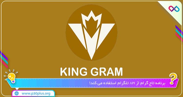King Gram دانلود اپلیکیشن تلگرام غیر رسمی