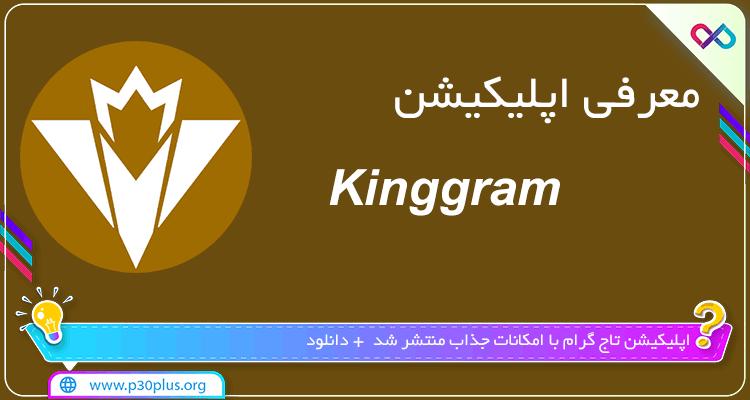 دانلود اپلیکیشن KingGram تاج گرام