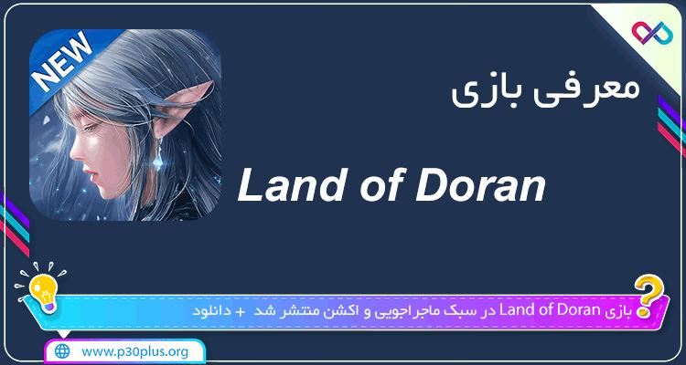 دانلود بازی Land of Doran سرزمین دوران