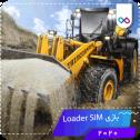 دانلود بازی Loader SIM شبیه سازی لودر