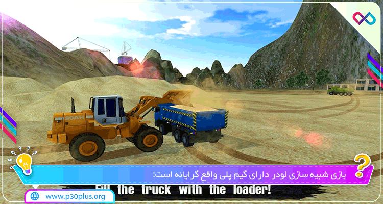 Loader SIM دانلود بازی شبیه سازی لودر سیم و کامیون کمپرسی 2.0 + مود اندروید