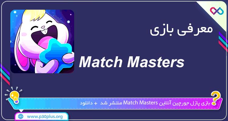 بازی Match Masters استادان مسابقه