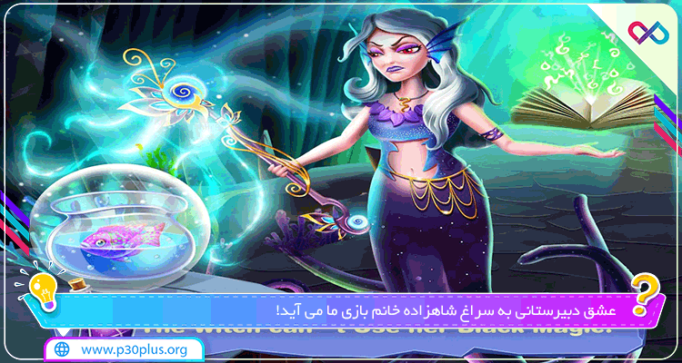 Mermaid Secrets 37 دانلود بازی اسرار پری دریایی 37