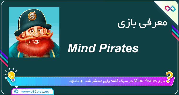دانلود بازی Mind Pirates دزدان دریایی ذهن