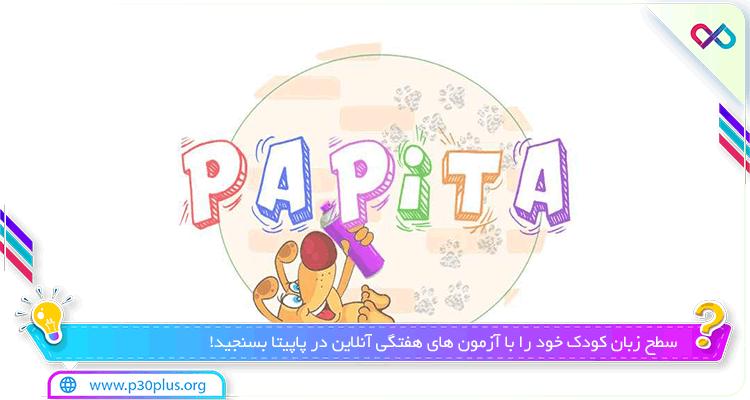 اپلیکیشن پاپیتا - دانلود اپلیکیشن پاپیتا papita v6.1.2 | آپدیت جدید GEMTV برنامه پاپیتا