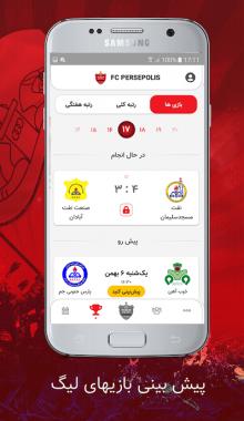 اپلیکیشن رسمی باشگاه Perspolis پرسپولیس