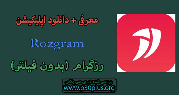 دانلود اپلیکیشن Rozgram رزگرام