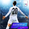 دانلود بازی Soccer Cup 2020 جام جهانی فوتبال 2020