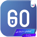 دانلود اپلیکیشن 60 شصت بانک ملی ایران