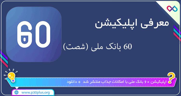 دانلود برنامه 60 شصت بانک ملی ایران