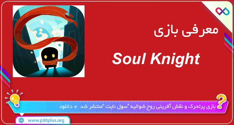 دانلود بازی Soul Knight روح شوالیه سول نایت