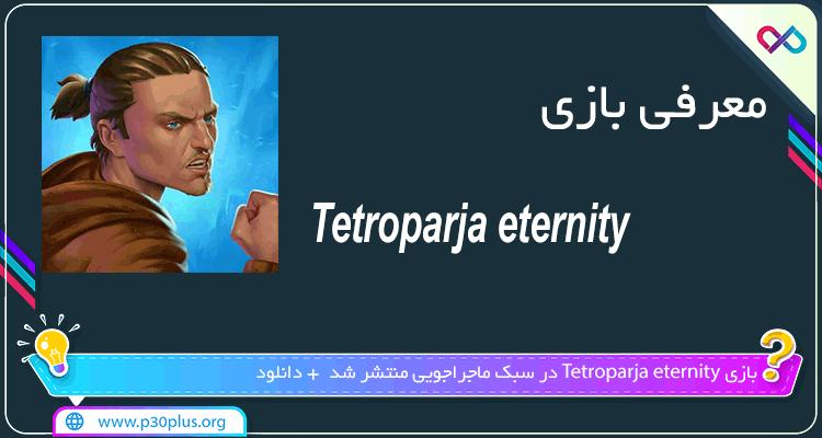 بازی Tetroparja eternity جاودانگی تتروپرجا