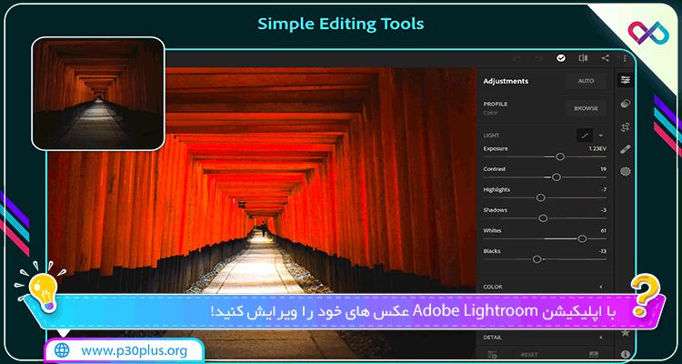 دانلود اپلیکیشن Adobe Lightroom فتوشاپ لایت روم