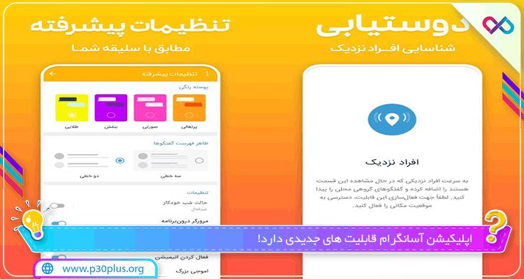 دانلود اپلیکیشن AsanGram آسانگرام