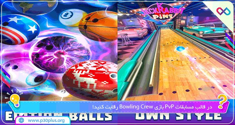 دانلود بازی Bowling Crew گروه بولینگ