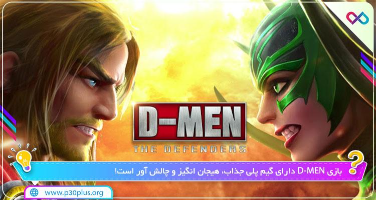 بازی D-MEN : The Defenders دانلود بازی مردان دی 1.8.300 مود اندروید
