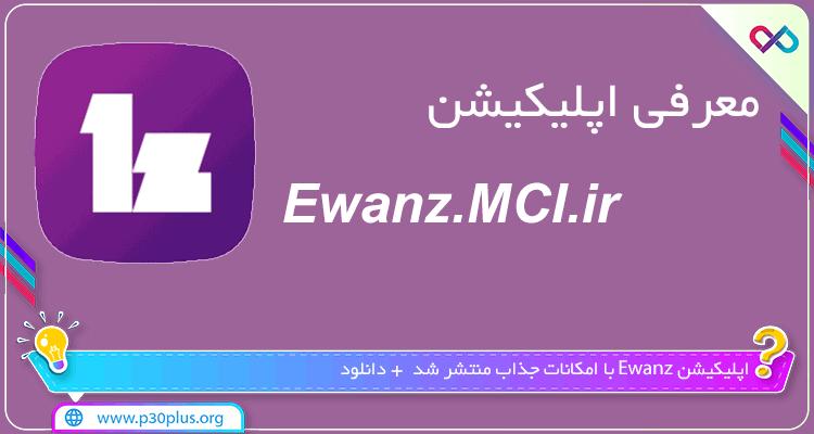 دانلود اپلیکیشن اوانز Ewanz