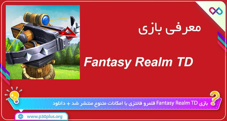 دانلود بازی Fantasy Realm فان تستی ریلم
