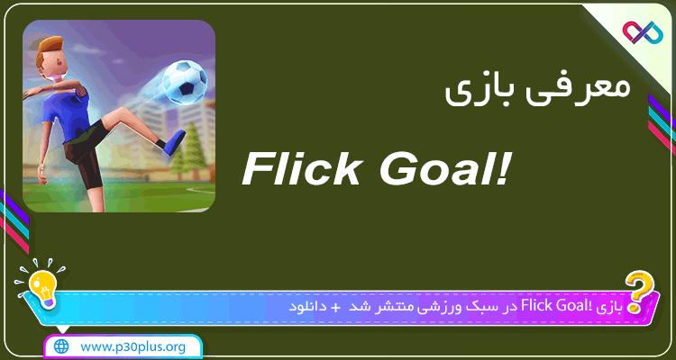 بازی Flick Goal گل ناگهانی
