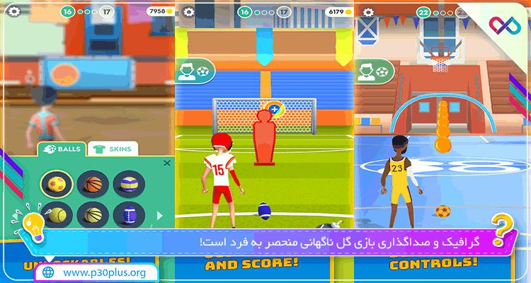 بازی Flick Goal دانلود گل ناگهانی فلیک گل v1.83 + مود اندروید