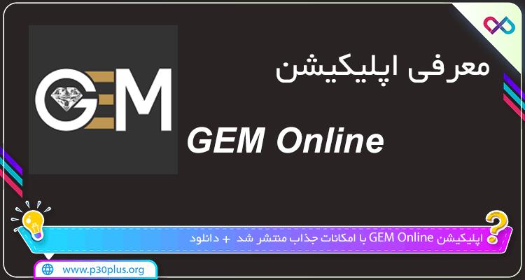 اپلیکیشن GEM Online جم انلاین