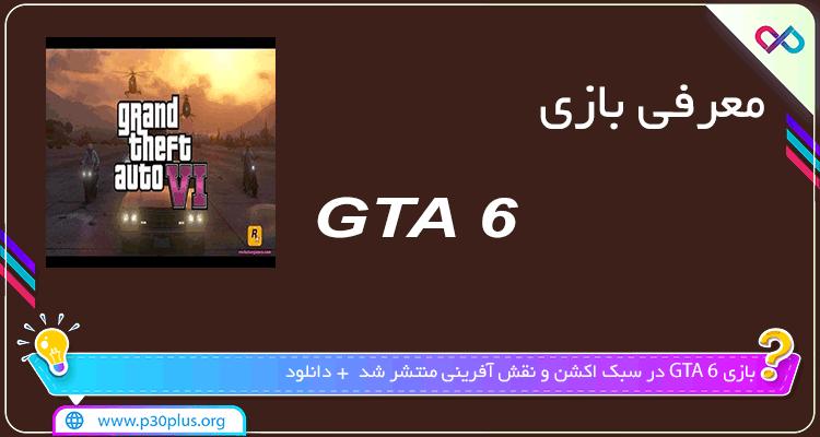 دانلود بازی GTA 6 جی تی ای 6