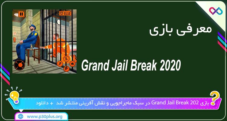 دانلود بازی Grand Jail Break 2020 فرار از زندان بزرگ 2020