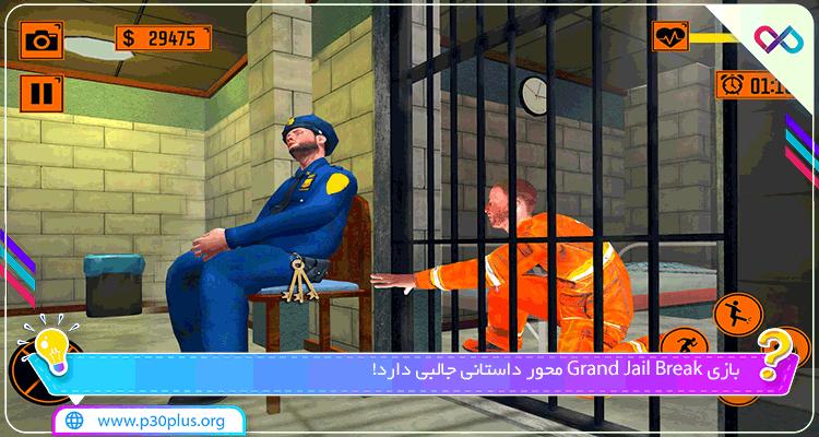 گرند بازی جیل بریک 2020