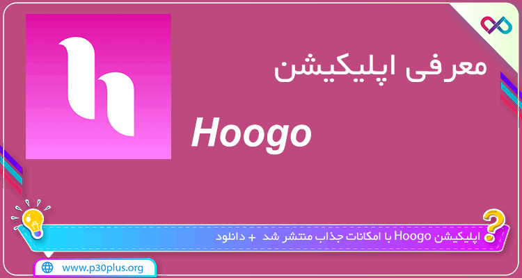 دانلود اپلیکیشن Hoogo هوگو