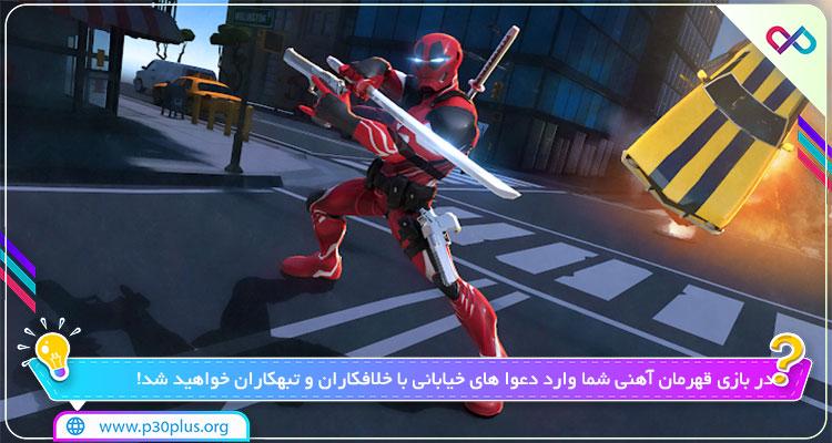 بازی Iron Hero دانلود قهرمان آهنی ایرون هیرو 1.0.3.101 مود اندروید