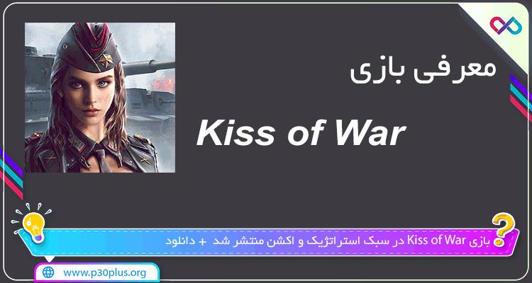 بازی Kiss Of War بوسه جنگ