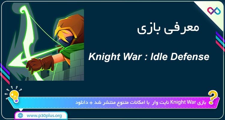 دانلود بازی Knight War نایت وار