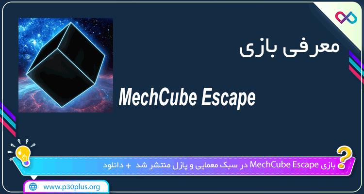 دانلود بازی MechCube Escape فرار از مکعب مکانیکی