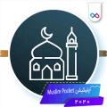 دانلود اپلیکیشن Muslim Pocket جعبه ابزار مسلمان