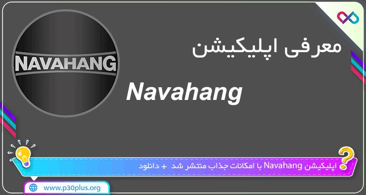 دانلود اپلیکیشن Navahang نواهنگ